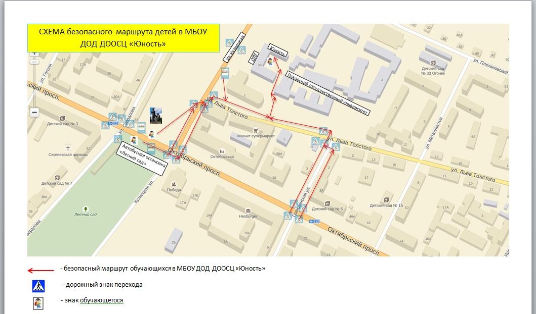 План-схема безопасного маршрута